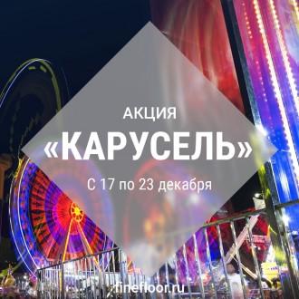 < Акция «Карусель»: актуальное предложение с 17 по 23 декабря