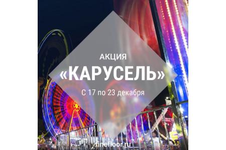 Акция «Карусель»: актуальное предложение с 17 по 23 декабря
